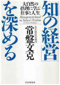 Livre Tokiwa san